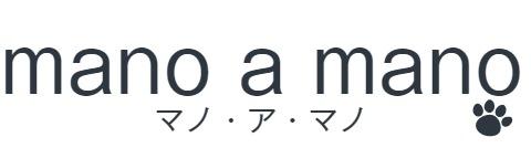 マノ・ア・マノ