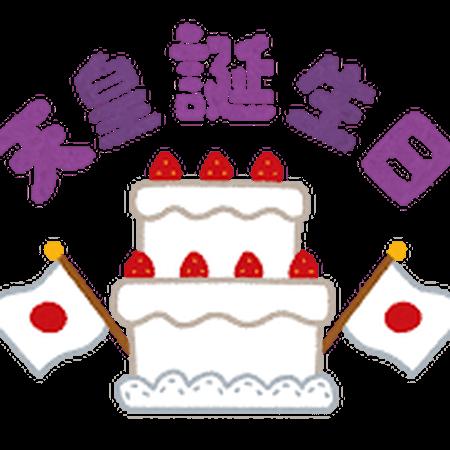 天皇 誕生 日 月 日 23 2
